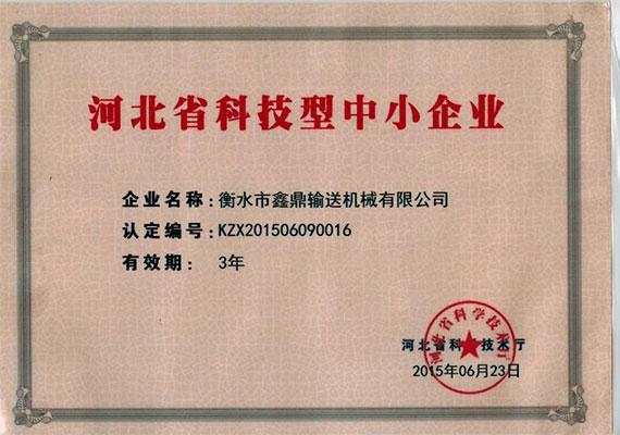 鑫鼎输送机械企业证书