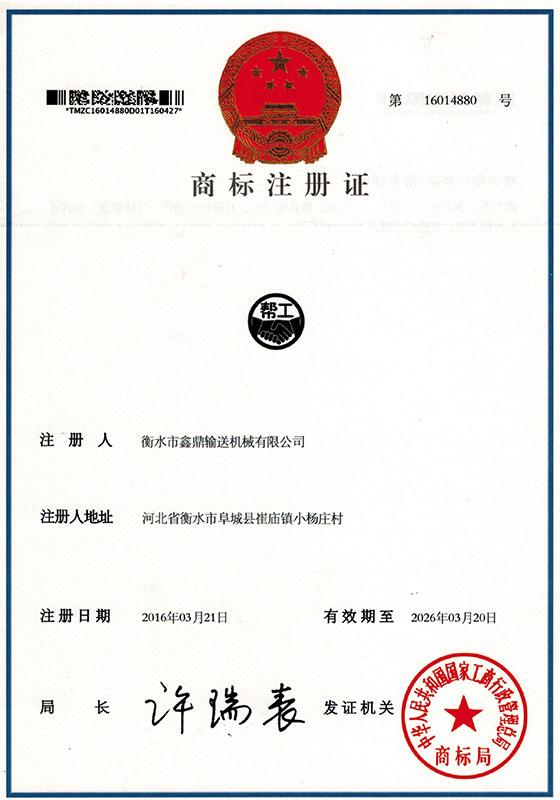 帮工商标注册证